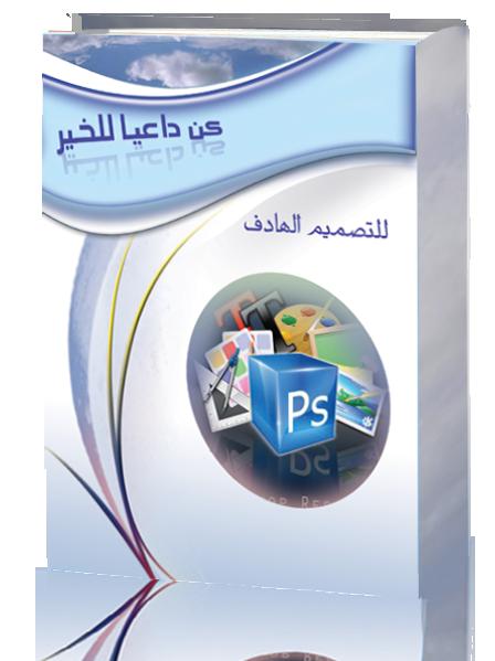 تصميم غلاف كتاب مجاني غلاف كتاب بالفوتوشوب ملف مفتوح Book Covers Book Cover Design Template Book Cover Design Learning Graphic Design