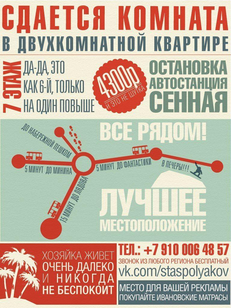 b97f513c74d08 Пример продающего объявления в недвижимости   Николай Мрочковский ...