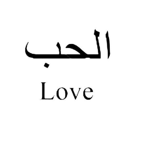 Надписи на арабском картинки с переводом, открытка день матери