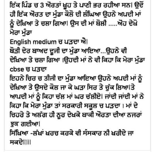 Kadra keemta       Punjabi quotes, Reality quotes, Story quotes