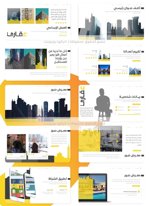 عقاري قالب بوربوينت عربي جاهز لعمل بروفايل الشركات العقارية ادركها بوربوينت Templates Building Home