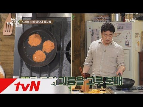 김치전 만들어봤슈? 백선생님의 김치전 특강 집밥 백선생 2화 - YouTube