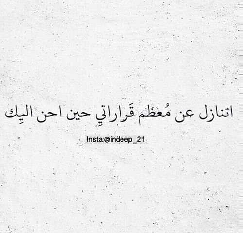 Pin by Mahmoud Bustami on Arabic | Arabic quotes, Love