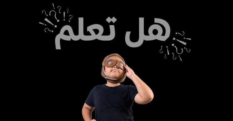 هل تعلم بالانجليزي مترجمة بالعربي للإذاعة المدرسية Movie Posters Movies Poster