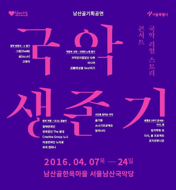 남산골한옥마을 서울남산국악당 국악생존기