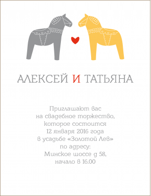 """Готовые решения :: Приглашения :: Приглашение """"Скандинавские лошадки"""""""