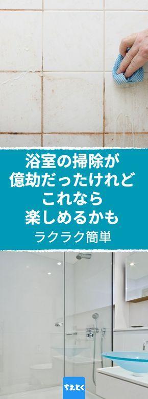 お風呂 実は家庭にあるもので十分綺麗になってしまうんです 自家製 浴槽用 洗剤 浴槽洗剤 クリーニング 掃除 大掃除 簡単 アイデア アイディア Diy 酢 じょうご 手作り ピカピカ 白 タイル シャワー お風呂場 裏ワザ 裏技 ライ 浴室の掃除
