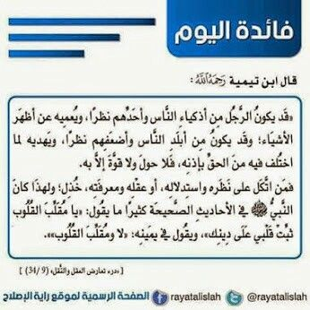 Pin By Zainab Abdelkareem On عبارات وخواطر Quotes Islam Quran Islam