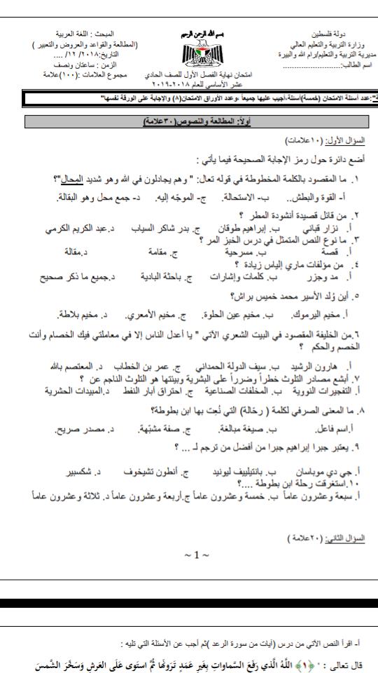 تم الإجابة عليه امتحان اول ثانوي ادبي نهاية الفصل لغة عربية Sheet Music Music