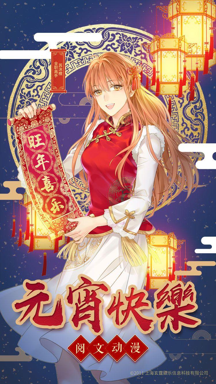 Ghim của Namaeki trên Quan Zhi Gao Shou/The King's Avatar