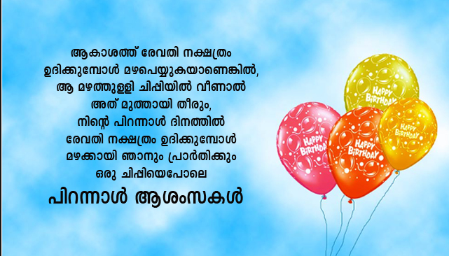 Best Birthday Wishes For Lover (Happy Birthday Text