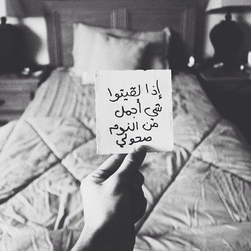 If You Find A Better Thing Than Sleep Wake Me Up Yes Not Before That Funny Arabic Quotes Fun Words To Say Cool Words