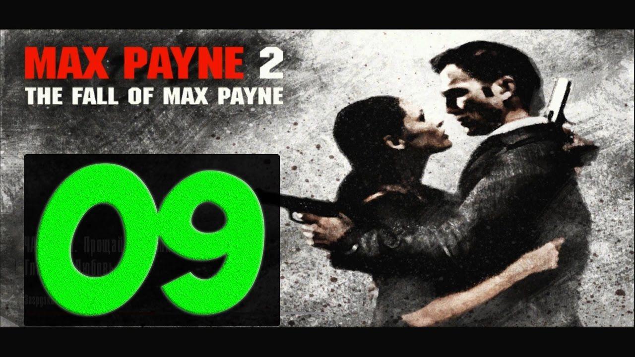 Max Payne 2 - Прохождение 09 - Хэппи-энда не будет