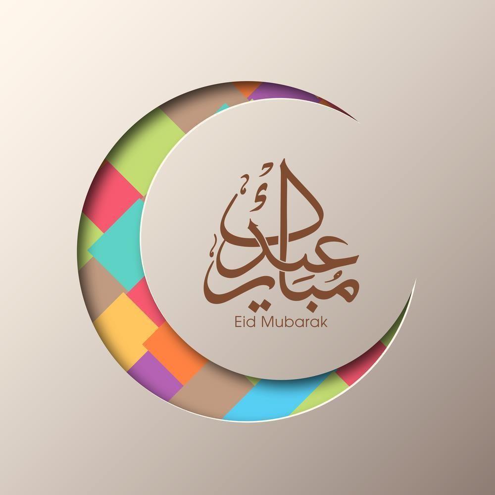 صور عيد الاضحى 2018 بطاقات تهنئة عيد اضحي مبارك 1439 Eid Eid Mubarak