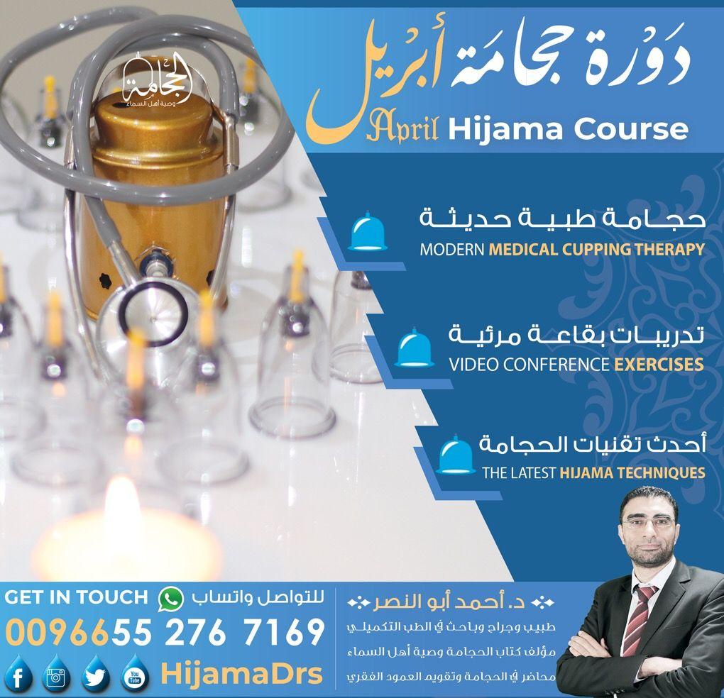 دورة حجامة أبريل الدكتور أحمد أبوالنصر مصر جدة القاهرة باريس المغرب ال Cupping Therapy Hijama Massage Therapy