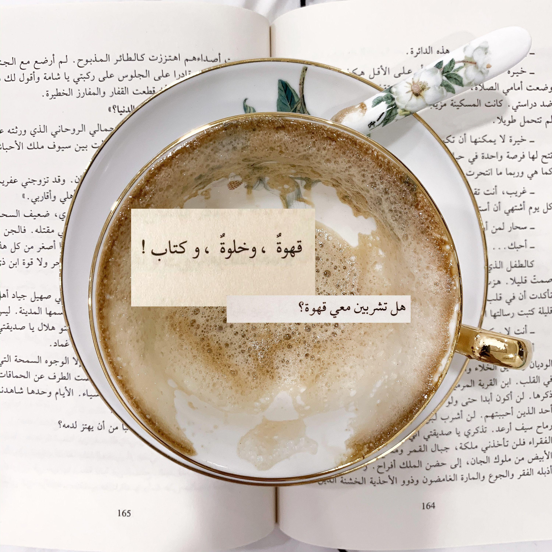 قهوة اقتباسات اقتباسات كتب كتاب كتب Coffee Qoutes Cover Photo Quotes Coffee Jokes Instagram Quotes Captions