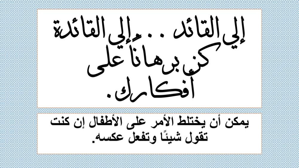 القدوة الحسنة Ppt Presentation Calligraphy Presentation
