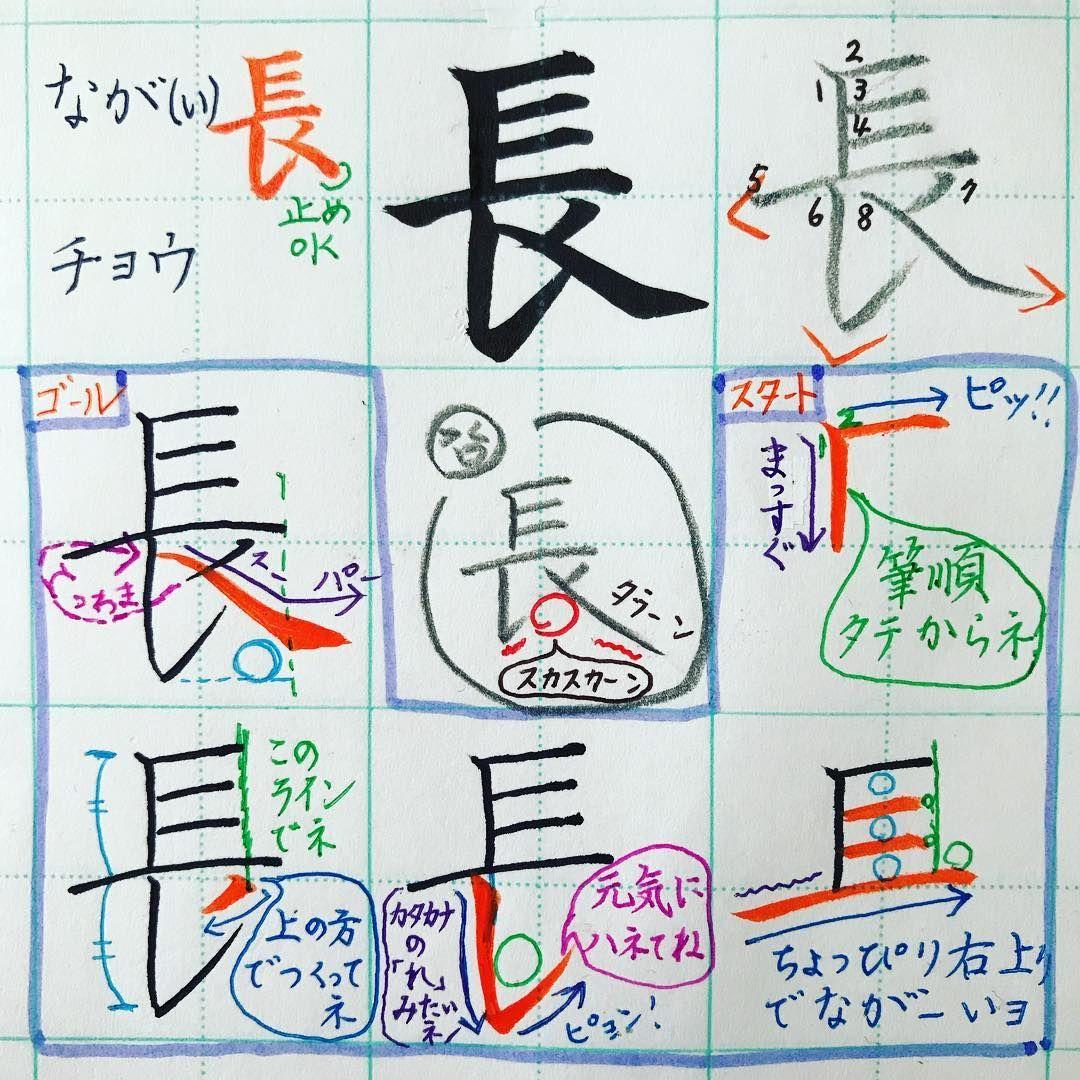 小2で習う漢字 長 長いところが 三ヶ所あるね 半分下は ハネ