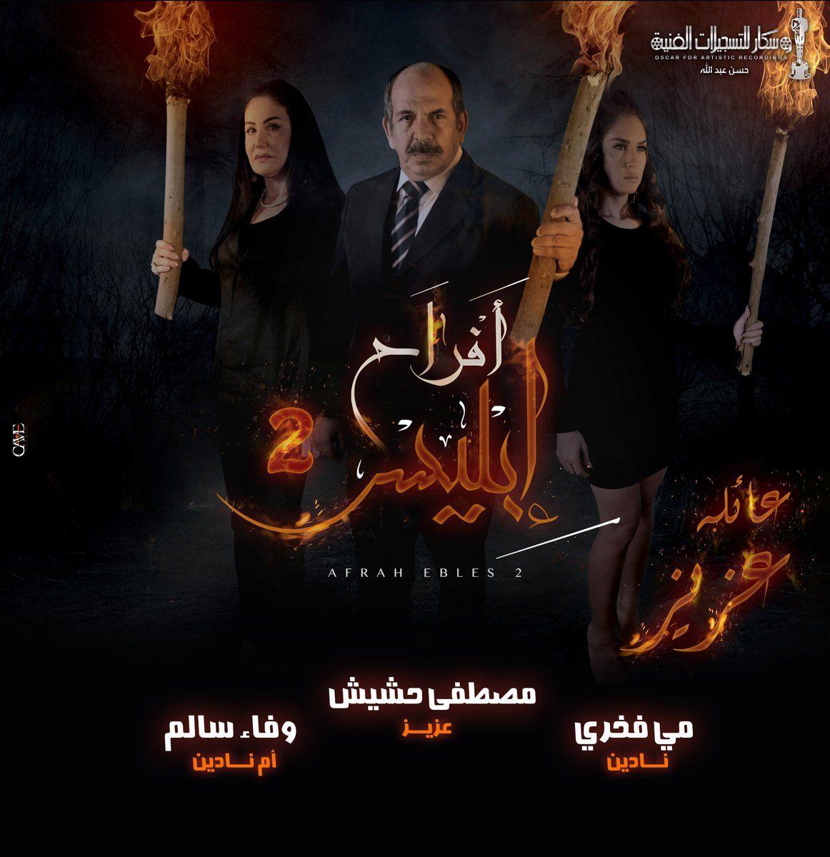 مسلسل افراح ابليس الجزء الثاني - الحلقة 31 الواحدة والثلاثون كاملة مباشرة HD