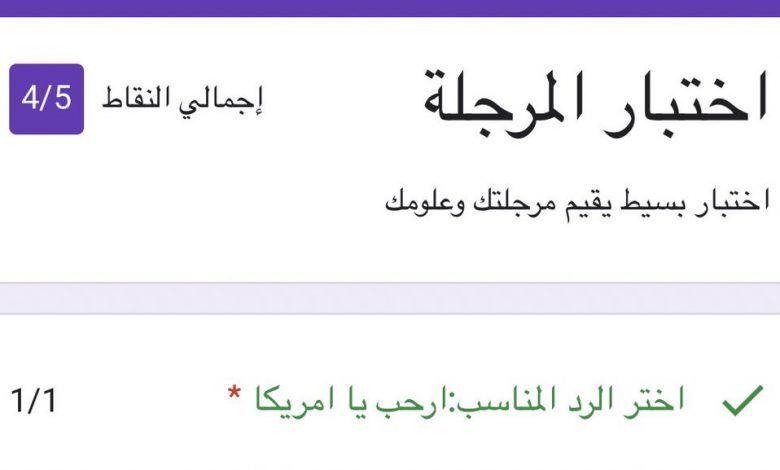 اختبار المرجلة Math Arabic Calligraphy Math Equations