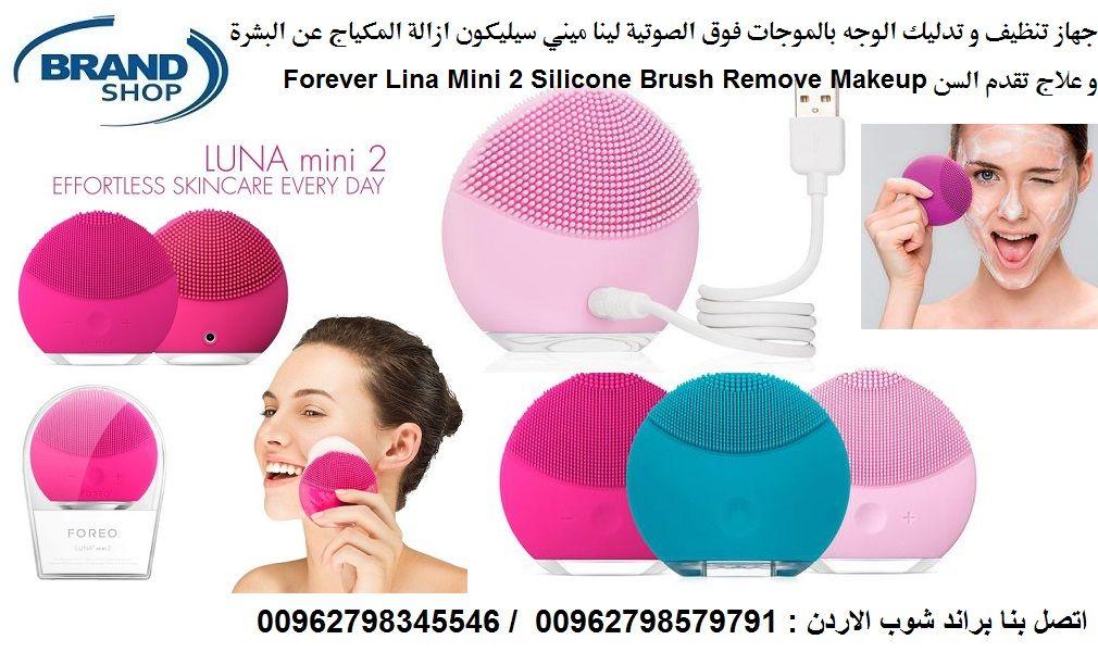 جهاز تنظيف و تدليك الوجه بالموجات فوق الصوتية لينا ميني سيليكون ازالة المكياج عن البشرة و علاج تقدم Silicone Brush Makeup Remover Makeup
