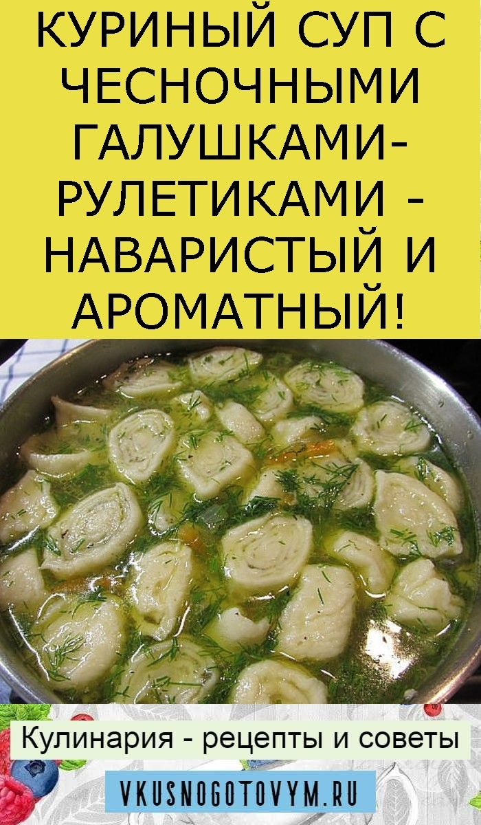 Photo of CHICKEN SOUP WITH GARLIC ROLLETS – BREASTED AND …