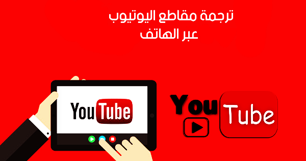 تحميل تطبيق Cctube Closed Caption Youtube Language Study Apk لترجمة أي مقطع في اليوتيوب إلى أي لغة تريدها من خلال الهاتف فقط 2 Language Youtube Close Caption