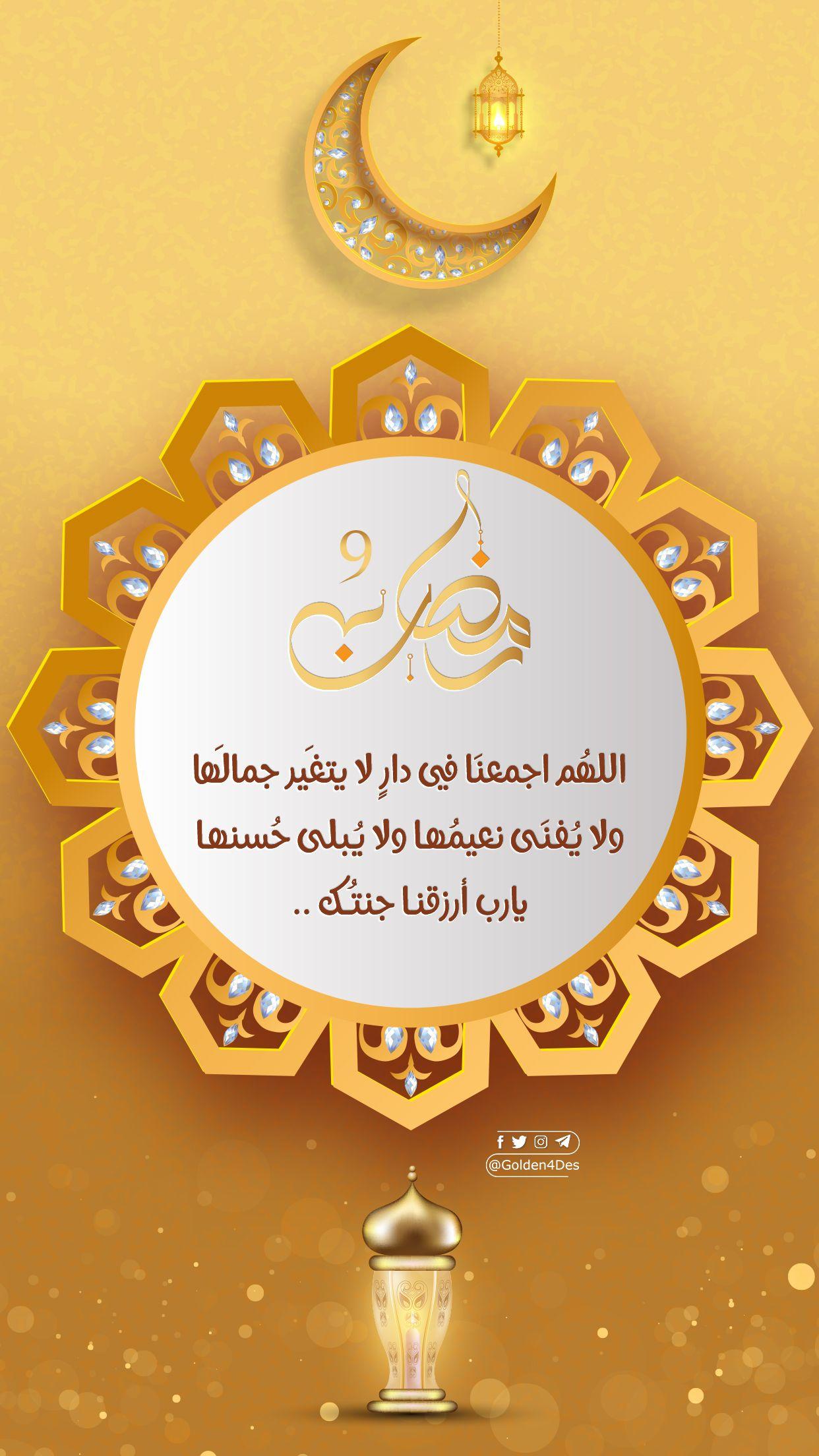 9 رمضان Decorative Plates Decor Frame