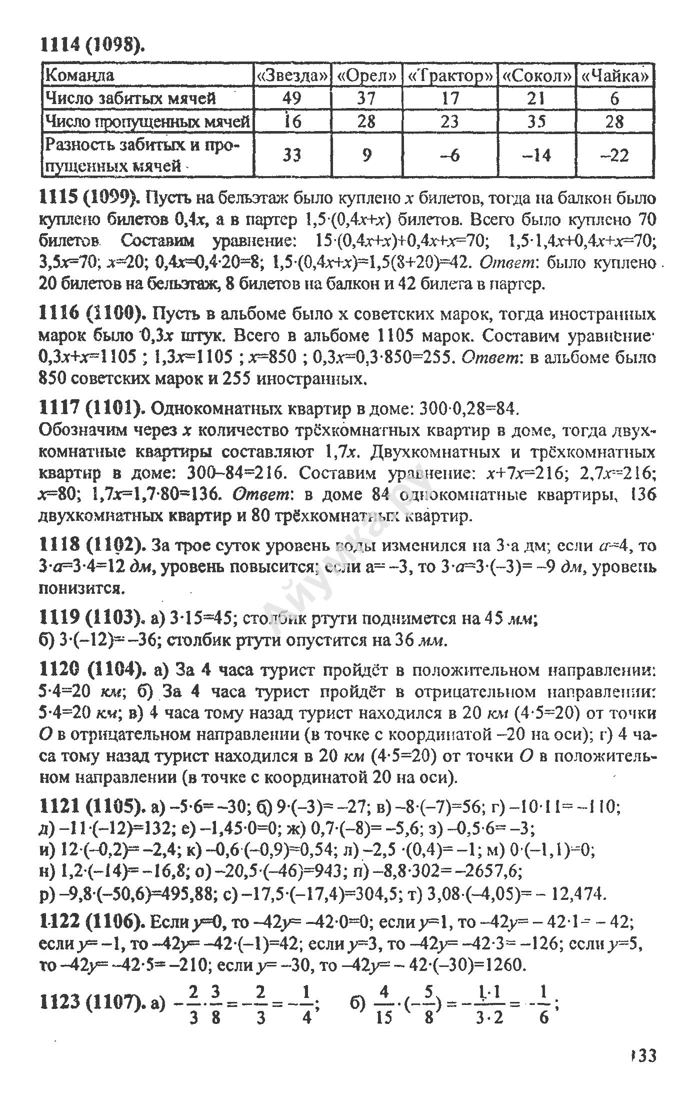 урок гармония математика