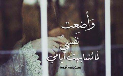 وأضعت نفسي Words Quotes Arabic Quotes