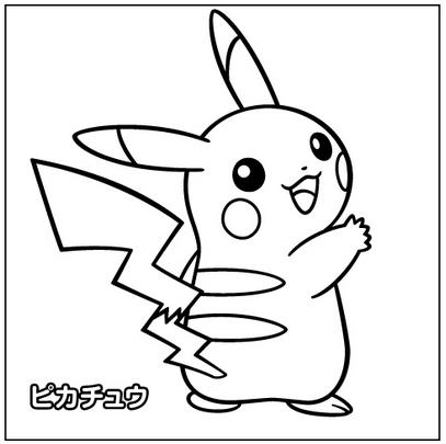 無料の印刷用ぬりえページ 最も気に入った 子供 塗り絵 Diy For Kids Painting Pokemon