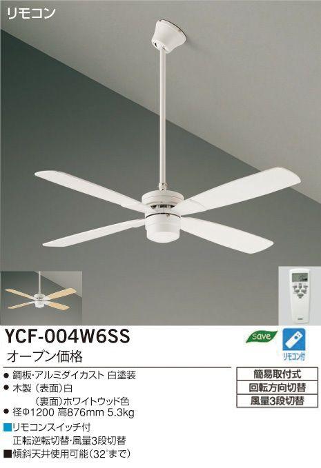 傾斜天井使用可能 32 まで 大光電機 Daiko シーリングファン