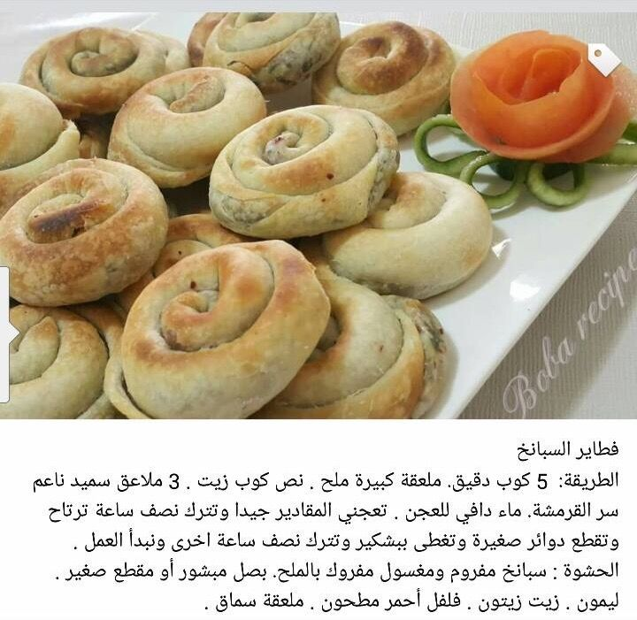 فطاير السبانخ Palestinian Food Food Recipies Recipes