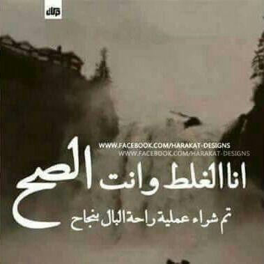 ئا الله Funny Arabic Quotes Talking Quotes Words Quotes