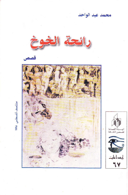 رائحة الخوخ قصص قصيرة محمد عبد الواحد Free Download Borrow And Streaming Internet Archive Books To Read My Books Books