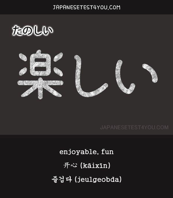 Learn Japanese N5 Vocabulary: Http://japanesetest4you.com