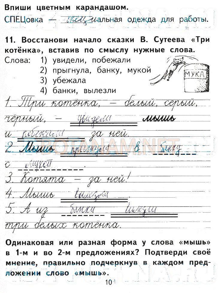 Русский язык 4 класс 2 часть л.и тикунова а.г дигина работа