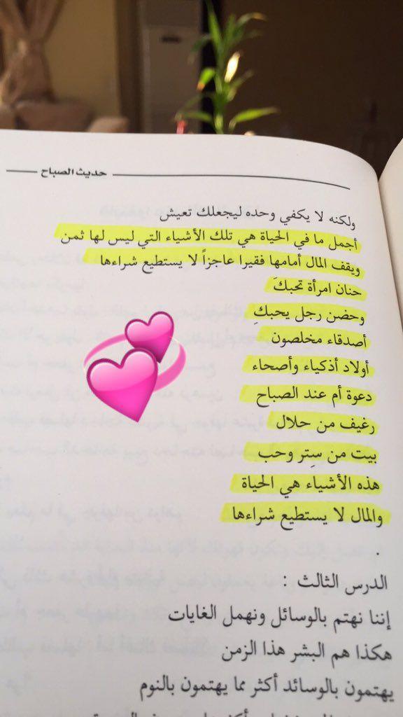 قس بن ساعدة Adhamsharkawi Words Quotes Talking Quotes Book Quotes