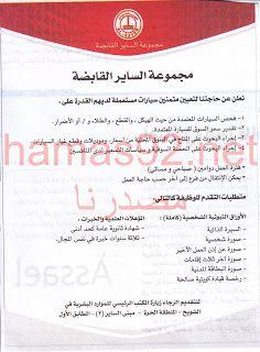 وظائف خاليه فى الامارات وظائف جريدة الخليج 12 9 2015 Social Security Card Cards Social Security