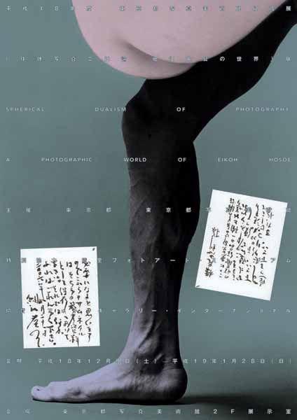 Japanese Poster: A World of Eikoh Hosoe. Tadanori Yokoo. 2007 - Gurafiku: Japanese Graphic Design