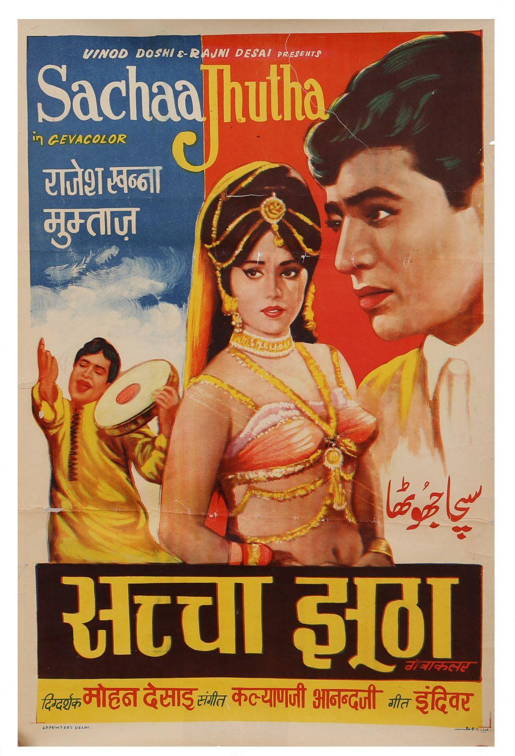"Vintage Bollywood Movie Poster ""Sachaa Jhutha (Honest Liar"