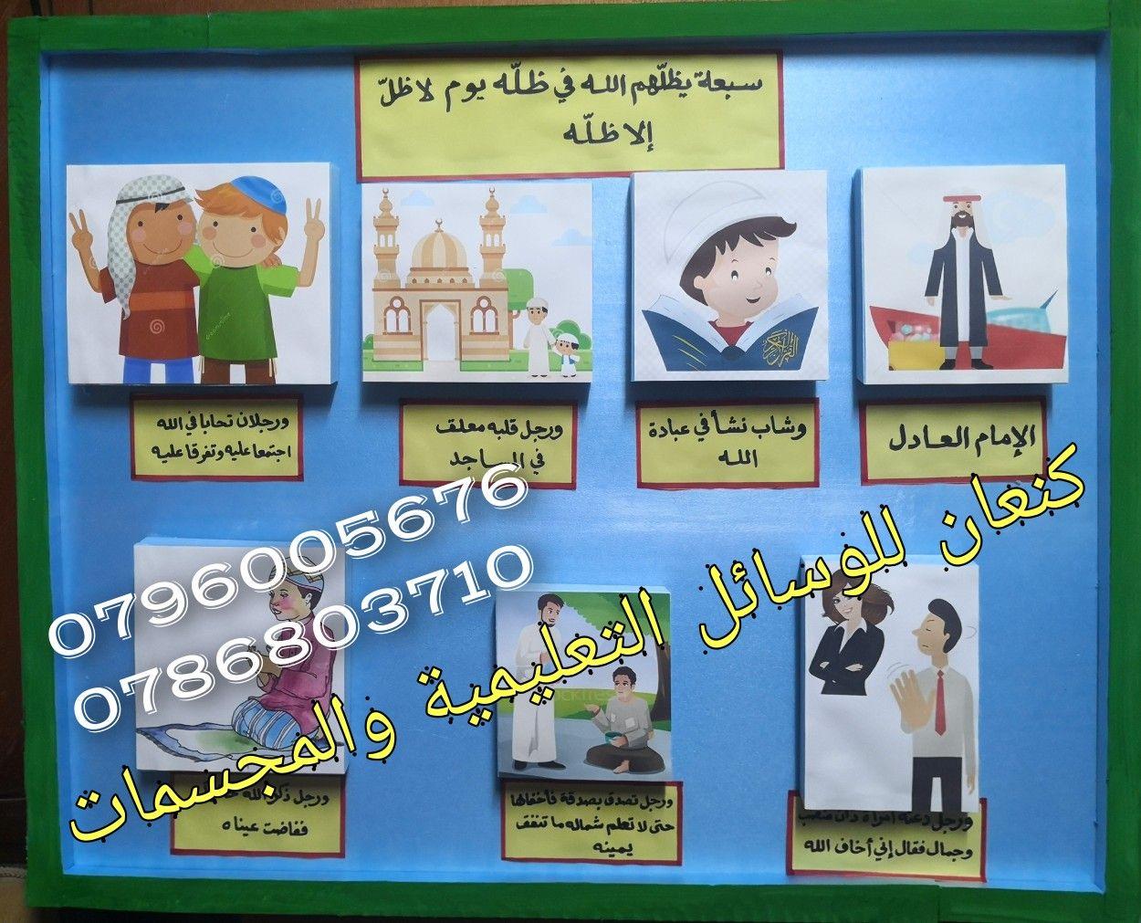لوحة دينية عن السبعة الذين يظلهم الله في ظله Classroom Rules Poster Classroom Rules Classroom