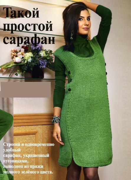 женский зелёный сарафан спицами платье для светочки вязание