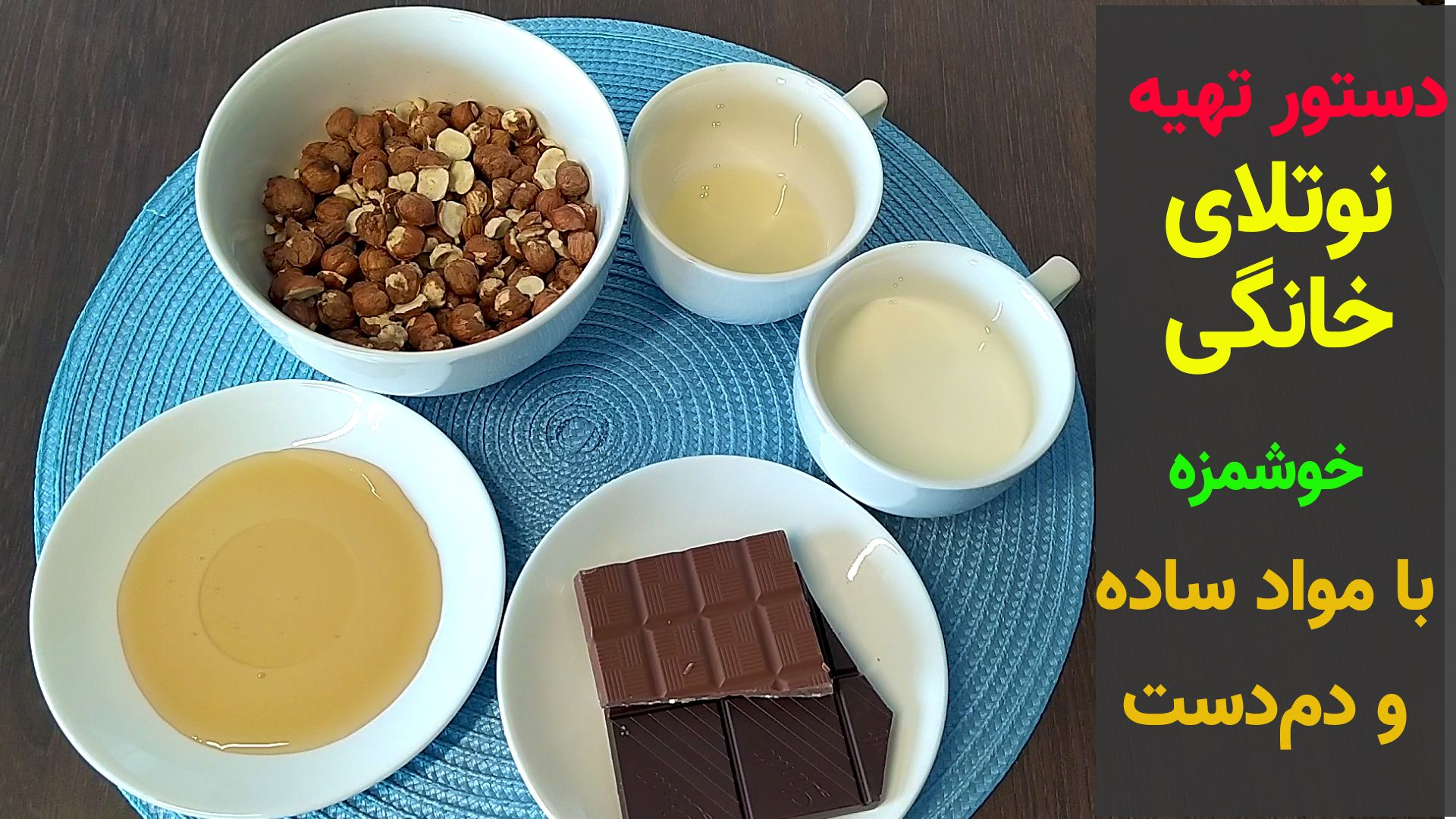 دستور تهیه نوتلای خانگی طبیعی و خوشمزه با مواد ساده و دم دست Desserts Food Breakfast