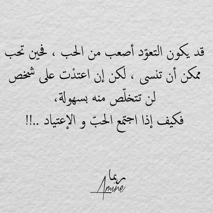 ادمان صعب التعافي منه Words Quotes Arabic Quotes Words