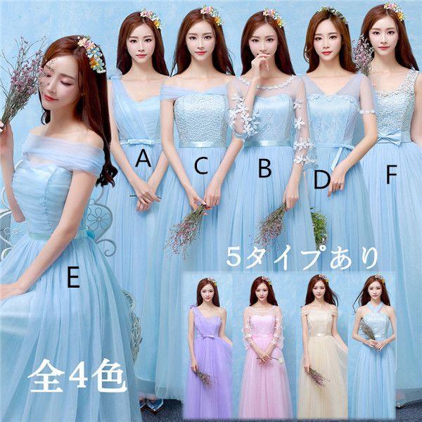 2d1ce93cb3ca7  楽天市場 ブライズメイド服 花嫁 ウェディングドレス 花嫁の介添えドレス ロングドレス