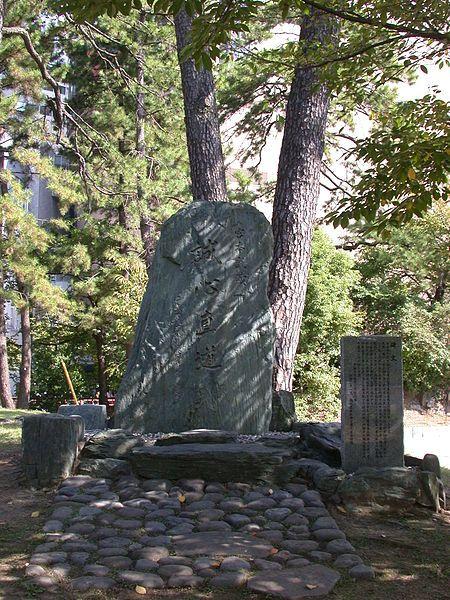 """Seishin Chokudo"" (earnest heart, straight way) monument"