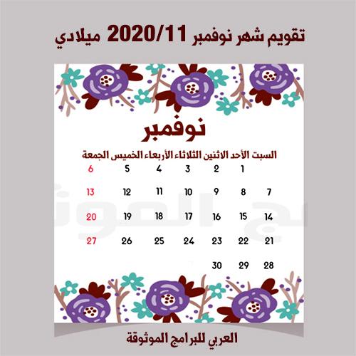 تحميل تقويم 2020 ميلادي التقويم الميلادي 2020 Pdf تاريخ اليوم بالميلادي حسب تقويم 2020 Calendar 2020 Calendar Cards