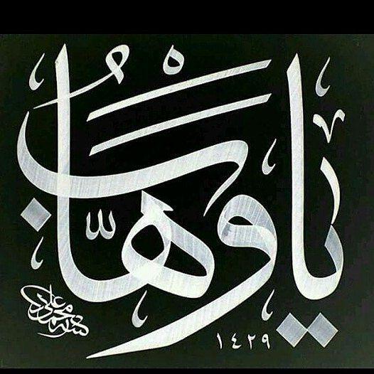 Desertrose اللهم رب السموات السبع ورب العرش العظيم منزل التوراة والانجيل والفرقان فالق الحب والنوى Islamic Art Calligraphy Islamic Calligraphy Islamic Art