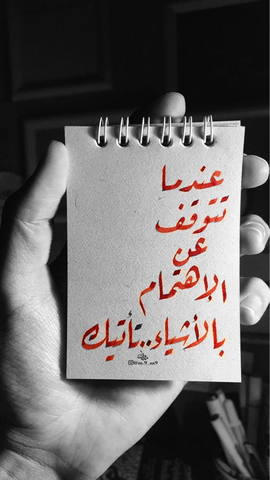 Calligraphy Lifequotes Calligraphyart Art اقوال Artwork Quotes حكم Arabiccalligra Arabic Quotes Arabic Quotes With Translation Beautiful Arabic Words